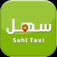 SAHL TAXI سهل تاكسي