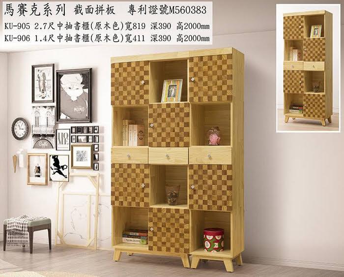 702-55 卡米雅 原木色馬賽克2.7尺書櫃 / 1.4尺書櫃 (中抽 / 下抽)