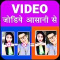 Video Jodne Wala App - Video me Gana badle