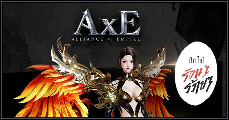 AxE : Alliance vs Empire ฉลองเปิดเกมครบ 3 เดือน อัพเดทโหมดใหม่