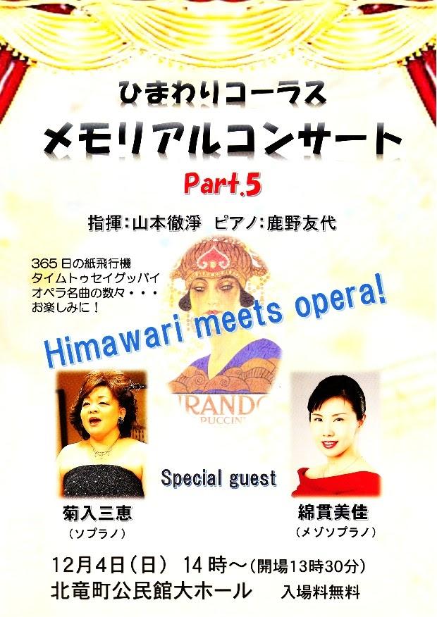 ひまわりコーラス・メモリアルコンサート Part.5