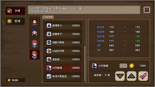 ud55cuad6duc0ac RPG - ub09cuc138uc758 uc601uc6c5 1.2.6 screenshots 6