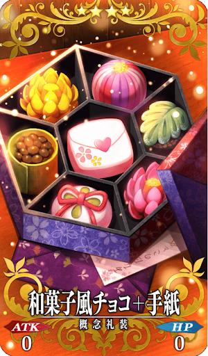 和菓子風チョコ+手紙