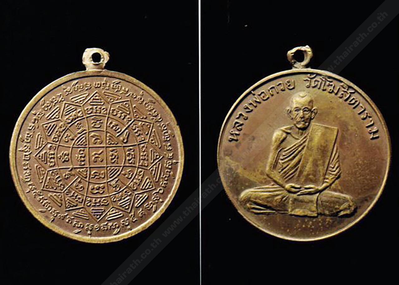 """ประวัติ """"เหรียญหลวงพ่อกวย รุ่นแรก ปี 2504"""" สุดยอดแห่งความเข้มขลังที่ราคาหลักล้าน !  09"""