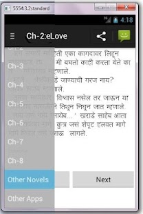 Novel eLove in Marathi - screenshot thumbnail