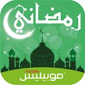 Ramadany 2015