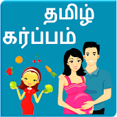 Tamil Pregnancy Tips