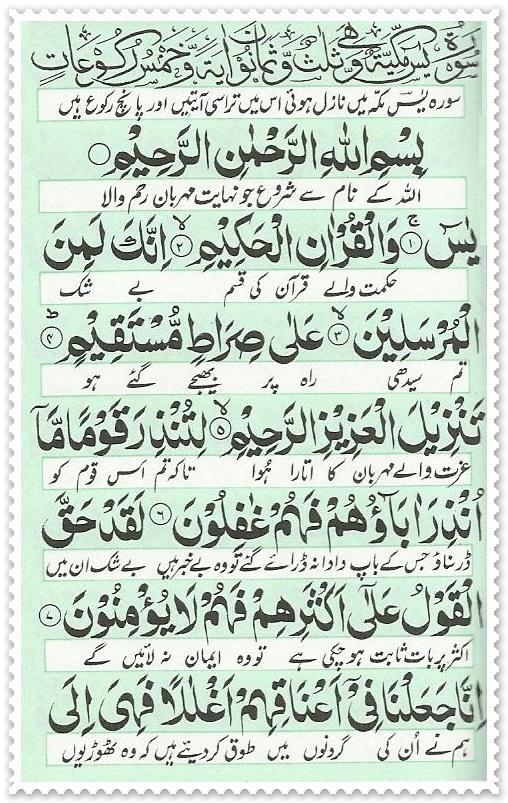 Surah Yaseen Full In Arabic Mp3 - Surat Yasin 3