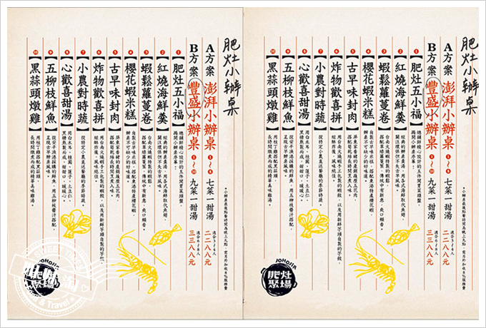 肥灶聚場johojia菜單3