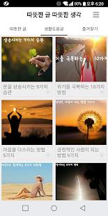 따뜻한 글 따뜻한 생각 - 좋은글 명언 사랑 - náhled