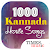 1000 Kannada Movie Songs file APK for Gaming PC/PS3/PS4 Smart TV