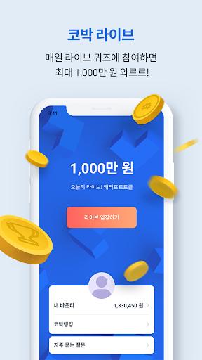 코박 - No.1 코인 커뮤니티 screenshot 3