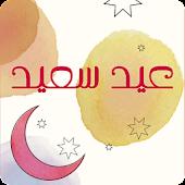 Eid Greeting 2015