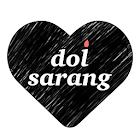 돌사랑 - 무료로 직접 제작하는 모바일 돌잔치 초대장 icon