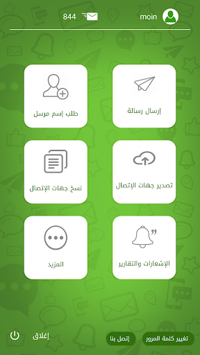 PALsms Mobily for PC