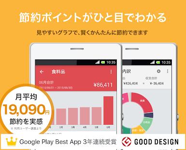 家計簿マネーフォワード 銀行・クレカ対応が人気の無料アプリ - náhled