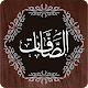 Surah Saffat for PC-Windows 7,8,10 and Mac