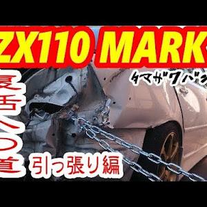 マークII JZX110 グランデiR-Vのカスタム事例画像 たまざわばんきんさんの2018年11月11日01:05の投稿