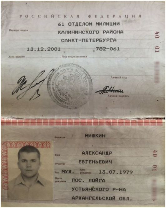 An image of an identification document of Alexander Yevgenyevich Mishkin, the second man linked to the poison attack on the Skripals in the UK. Picture: BELLINGCAT