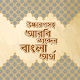 বাংলা থেকে আরবি ভাষা শিক্ষার সহজ বই Download for PC Windows 10/8/7
