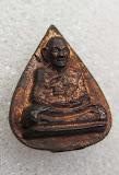 เหรียญหล่อหยดน้ำ รูปเหมือนหลวงปู่ดู่ วัดสะแก ปี32 สวยวี๊ดดด