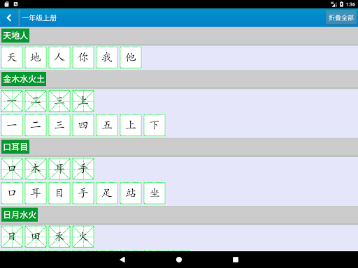 Write Chinese characters with me 1.1.1 screenshots 9