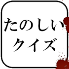 たのしいクイズ |ホラー・謎解き・推理・難問・一般常識ゲーム icon