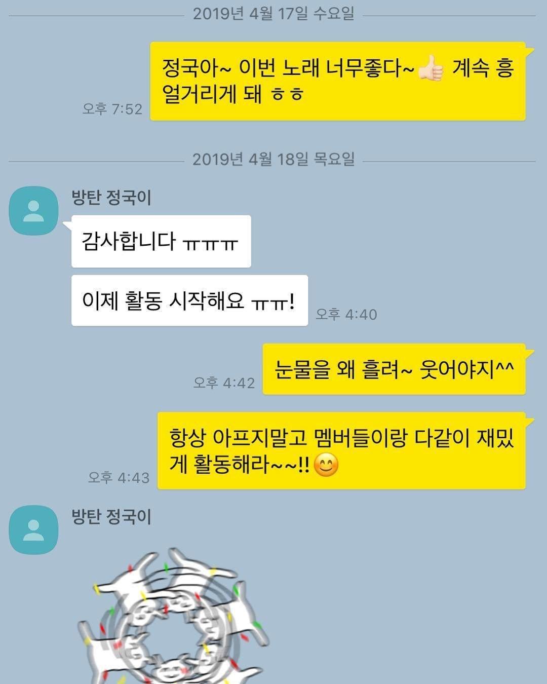 jungkook6