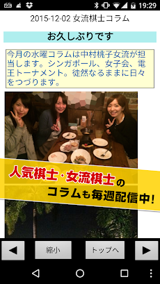 日本将棋連盟ライブ中継 2016年1~6月版のおすすめ画像5