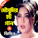 Download মৌসুমীর হিট গান - Mousumi Movie Songs For PC Windows and Mac