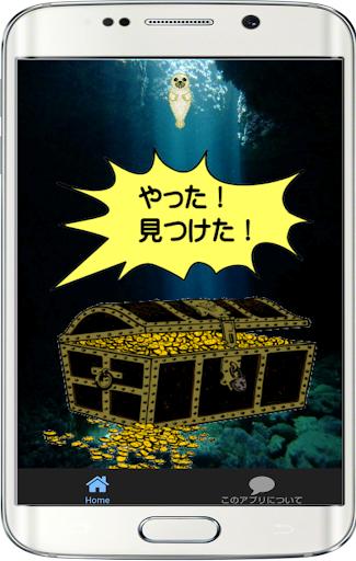 クイズ for 海底洞窟の宝探し|玩教育App免費|玩APPs
