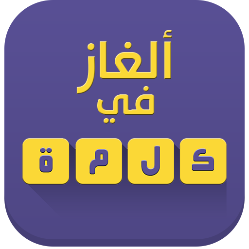 ألغاز في كلمة file APK for Gaming PC/PS3/PS4 Smart TV
