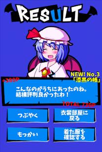レミリアいじり ドレス・アップ・ナイト【東方】 - náhled