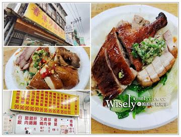 香港珍園燒臘店