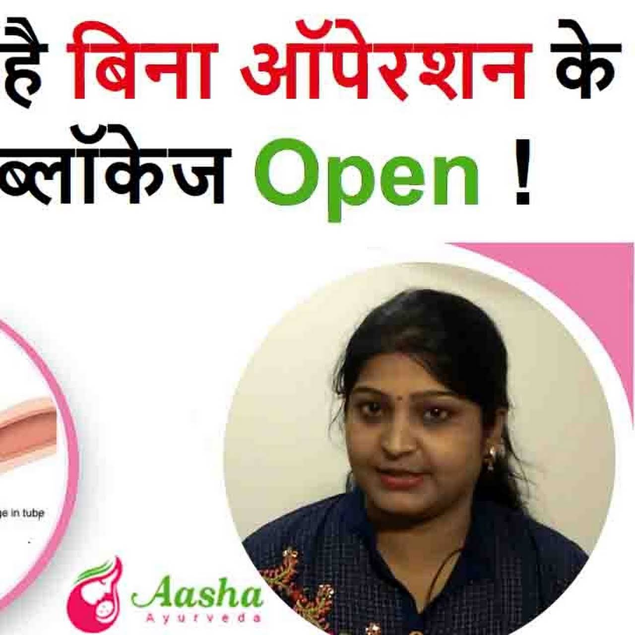 Aasha Ayurvedic Centre in Rajouri Garden - Ayurvedic Clinic