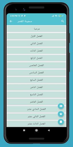 رواية سجينة القصر - كاملة - بدون انترنت screenshot 2