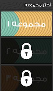 لعبة كلمة السر : الجزء الجديد - náhled