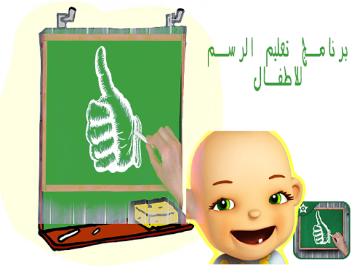 لوحة تعليم الرسم للأطفال