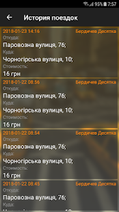 Taxoid Client - заказ такси- screenshot thumbnail