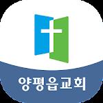 양평읍교회 icon