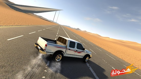 Drift هجولة‎ Screenshot