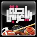 Reyadah Araby icon