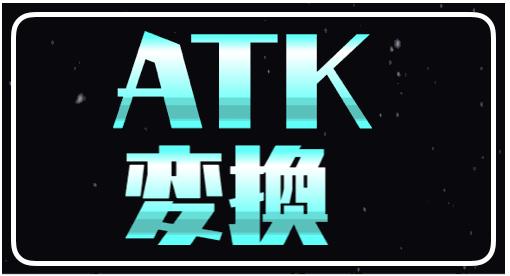 ATK変換