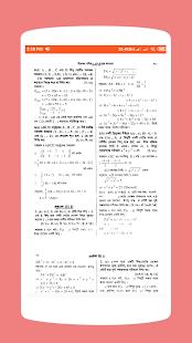 HSC Math 1st Paper Solutionオフライン