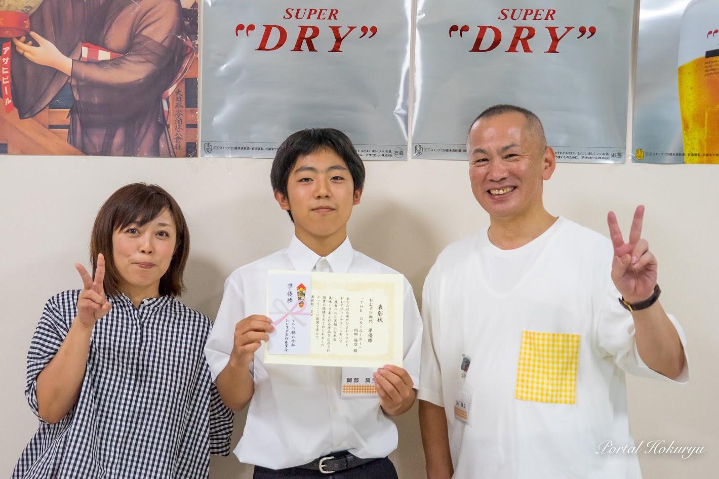 準優勝(加藤社長賞):「THE ONIGIRI」岡部陽空 様