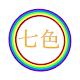 変化する整体サロン七色NANAIRO (app)