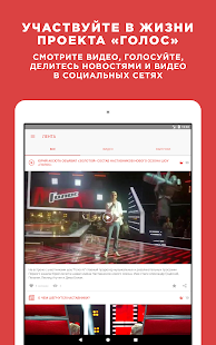 Голос- screenshot thumbnail