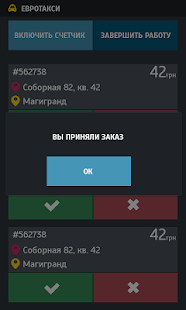 838 Driver - náhled
