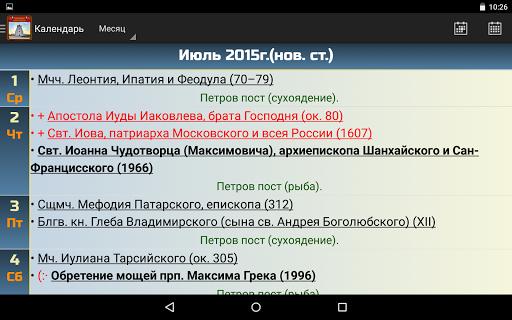 Православный календарь screenshot 6