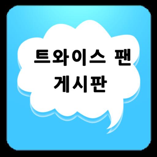 트와이스 Twice 팬 게시판 通訊 LOGO-玩APPs